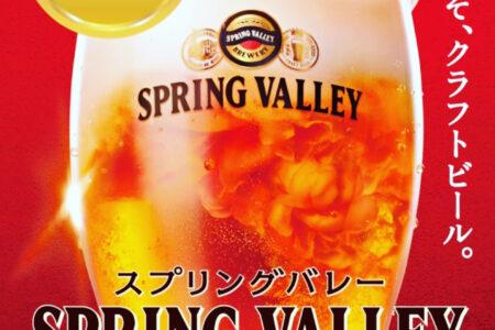 SPRING VALLEY豊潤496販売開始!